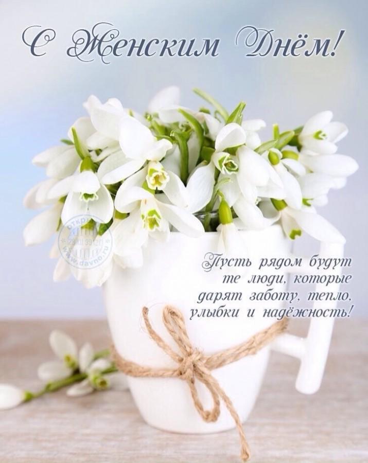 Поздравления с женским днём-8 марта