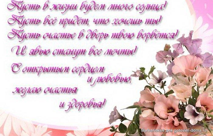 Поздравления с днем рождения женщине с пожеланием здоровья на вы